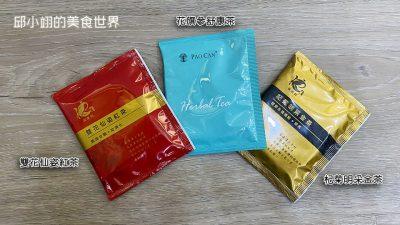 三個小包裝的茶品,由左至右分別為雙花仙姿紅茶、花旗參舒康茶 、杞菊明采金茶