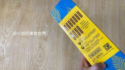 外包裝盒的右側說明此三合一茶組之內容物和飲用方式