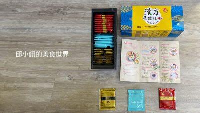 將漢方茶飲拆開後可見三種不同包裝顏色的茶品和一張藥膳食譜教學