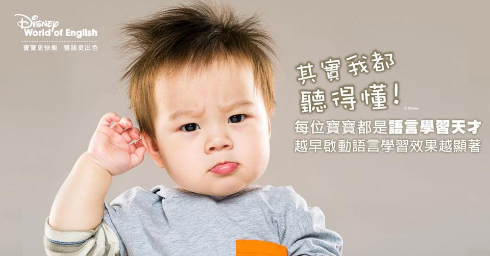 你们知道吗?其实每位宝宝是语言学习的天才!