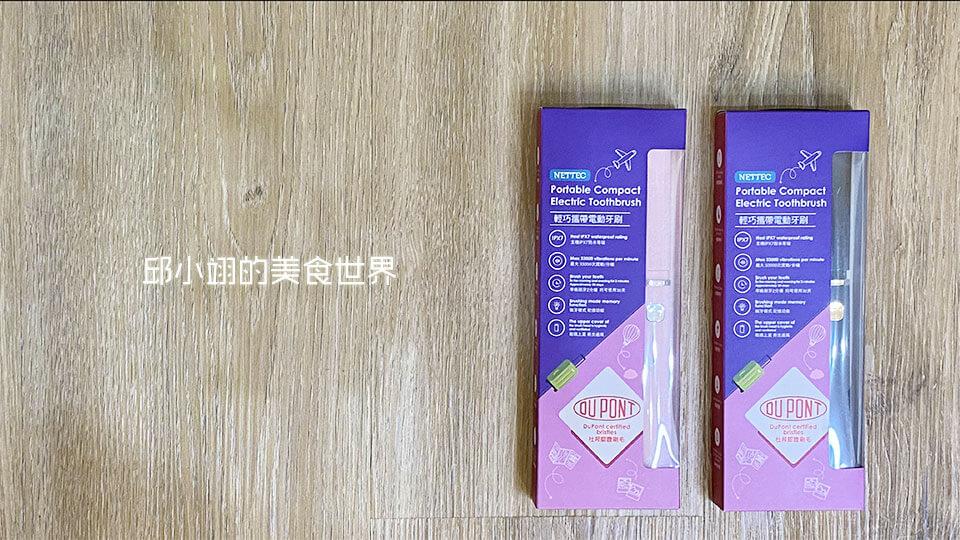 閎碩電動牙刷的彩盒包裝正面